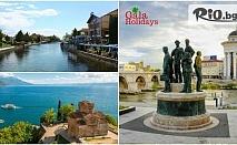 Тридневна екскурзия за 3-ти Март до Охрид, Струга и Скопие! 2 нощувки със закуски и вечери + автобусен транспорт, от Gala holidays