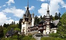 Тридневна екскурзия до Румъния с посещение на