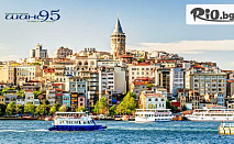 Уикенд автобусна екскурзия до Истанбул! 2 нощувки със закуски и посещение на Одрин, от Шанс 95 Травел