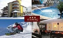 Уикенд и делнични пакети със закуски и вечери + ползване на СПА в Хотел Айсберг***, Банско