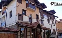 Уикенд в Добринище! 2 нощувки със закуски и възможност за вечери, от Къща за гости Старата Тонина къща
