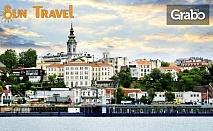 Уикенд екскурзия до Белград! Нощувка със закуска в хотел 4*, плюс транспорт и възможност за Нови Сад