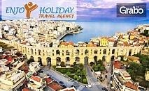 Уикенд екскурзия до Кавала! Нощувка със закуска, плюс транспорт и посещение на Порто Лагос