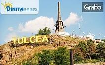 Уикенд екскурзия до Констанца, Мамая и Тулча през Май! Нощувка със закуска, плюс транспорт