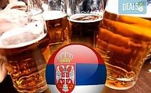 Уикенд екскурзия през август до Белград за ежегодния бирен фест! 1 нощувка със закуска, транспорт, екскурзовод и богата програма!