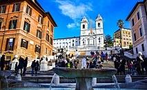 Уикенд екскурзия в Рим, Италия! Самолетен билет от София + 3 нощувки на човек със закуски + обиколка на Рим с екскурзовод!
