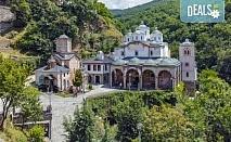 Уикенд екскурзия до Северна Македония! 1 нощувка със закуска и вечеря с богато меню и неограничени напитки, транспорт, посещение на Осоговски манастир