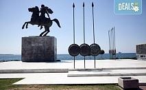 Уикенд екскурзия до Солун, Мелник и Рупите с Дари Травел! 1 нощувка със закуска в Сандански, транспорт и екскурзовод
