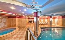 Уикенд в Хисаря! Нощувка на човек със закуска + басейн с минерална вода и релакс център в хотел клуб Централ****