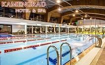 Уикенд в хотел Каменград****, Панагюрище! Нощувка на човек със закуска + закрит плувен минерален басейн и СПА