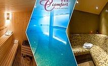 Уикенд в хотел Си Комфорт, Хисаря! 2 нощувки на човек със закуски + МИНЕРАЛЕН басейн, джакузи, сауна и парна баня