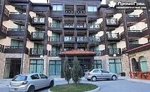 Уикенд в хотел Магнолия, Паничище. 2 нощувки със закуски и вечери + СПА за двама за 136 лв.