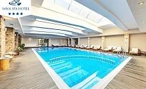 Уикенд в хотел Сана Спа****, Хисаря! 2+ нощувки за ДВАМА със закуски + минерален басейн и СПА пакет. ДЕТЕ ДО 12г. БЕЗПЛАТНО!