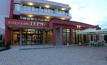 Уикенд в хотел Терма, с.Ягода! Нощувка със закуска на човек + външен минерален басейн и СПА