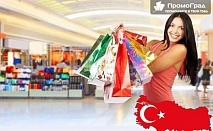 Уикенд в Истанбул и Одрин (4 дни/2 нощувки със закуски) за 109.50 лв.