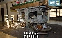 Уикенд за 1 март в Етно село Срна! 1 нощувка със закуска и празнична вечеря, транспорт, посещение на Пирот и Цариброд