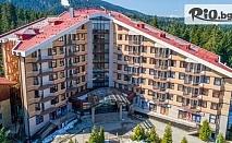 Уикенд почивка в Боровец до края на Ноември! 3 нощувки, закуски и вечери + басейн, от Хотел Флора 4*