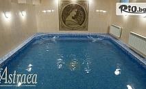 Уикенд почивка в Хисаря до края на Юни! 2 нощувки на база All Inclusive Light или със закуски и вечери + вътрешен басейн и релакс зона, от Хотел Астрея 3*