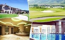 Уикенд в Правец! 2 нощувки на човек със закуски и вечери + басейн, термална СПА зона + бонус голф пакет в хотел РИУ Правец