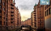 Уикенд през есента в Хамбург, Германия! 3 нощувки със закуски, самолетен билет и багаж