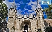 Уикенд през септември в Истанбул! 2 нощувки със закуски, транспорт, посещение на Одрин и водач от Туроператор Поход