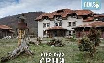 Уикенд разходка и купон по сръбски в Етно село Срна, Сърбия! 1 нощувка със закуска, вечеря с жива музика и напитки, транспорт и посещение на Темския манастир