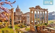 Уикенд в Рим през есента с Лале Тур! Самолетен билет с летищни такси, 3 нощувки със закуски в хотел 3*, индивидуално пътуване