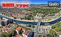 Уикенд в Сърбия през Декември или Януари! Виж Ниш, Пирот и Суковски манастир, с 1 нощувка със закуска и транспорт