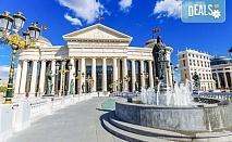 Уикенд в Скопие, хотел Виктория 4* с ТА Солео 8! 1 нощувка със закуска, транспорт, посещение на манастири и разходка в Куманово