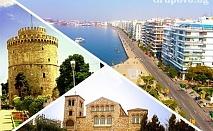 Уикенд в Солун, Гърция! Транспорт + нощувкa със закускa и богата туристическа програма!