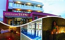 Уикенд в СПА хотел Терма, с. Ягода! Нощувка със закуска + басейн с МИНЕРАЛНА вода и СПА