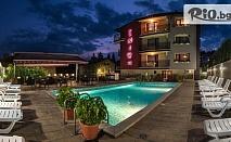 Уикенд СПА почивка във Велинград! Нощувка със закуска за до ЧЕТИРИМА + басейни с минерална вода и СПА, от СПА хотел Енира 4*