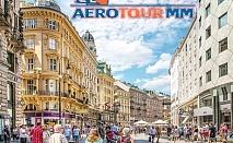 05 - 07.10: Уикенд във Виена! Самолетен билет, 2 нощувки със закуски в arthotel ANA KATHARINE*** + туристическа програма от Аеротур
