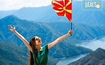 Уникално пътуване с посещение на старите български столици - Скопие, Охрид, Битоля! 2 нощувки със закуски и 1 вечеря, транспорт и екскурзовод