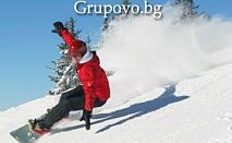 Урок по ски или сноуборд за начинаещи (Събота или Неделя по избор) само за 39 лв. от Izlez.com. Цели 2 часа на снежните писти Ветровал с осигурена екипировка!