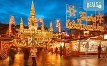 Усетете коледната магия с екскурзия през декември до Будапеща и Виена с България Травъл! 3 нощувки със закуски, транспорт и възможност за посещение на Залцбург!