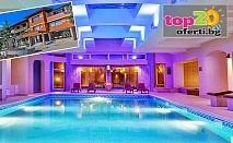 Вълшебен Релакс и СПА във Велинград! Нощувка със закуска, обяд и вечеря + Минерални басейни за Деца и Възрастни и СПА пакет в хотел Роял СПА 4*, Велинград, от 98 лв./човек