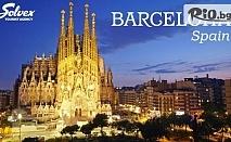 Вълшебна Коледа в Барселона със самолет! 4 нощувки със закуски в Хотел Front Maritim 4* + екскурзовод, от Туристическа агенция Солвекс