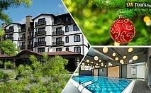 Вълшебна Коледа в хотел 3 Планини, Разлог. Пакет от 4 или 5 нощувки със закуски и вечери