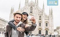 От Варна! Екскурзия до Милано с Дари Травел! Самолетен билет, 3 нощувки и закуски, водач, обиколка в Милано и по желание тур до Комо и Лугано и тур до Торино