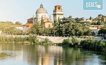 От Варна! Самолетна екскурзия с децата за 1 юни до Италия! 3 нощувки със закуски във Верона и Бергамо, самолетен билет и възможност за посещение на Гардаленд!