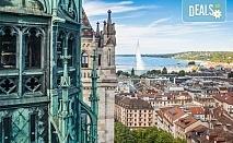Вашата европейска приказка! Самолетна екскурзия през октомври и ноември до Женева, Швейцария! 3 нощувки в хотел 3* и самолетен билет от Океания Турс!