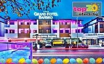Великден в Банско! 3 Нощувки с All Inclusive + Празничен обяд, Вътрешен Акватоничен басейн и СПА пакет в Гранд хотел Банско 4*, Банско, за 297.50 лв. на човек