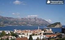 Великден в Черна гора (4 дни/3 нощувки със закуски) с посещение на Будва, Цетине и Кралево + бонус - Котор за 199 лв.