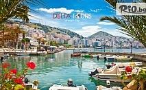Великден в Дуръс, Албания! 4-дневна автобусна екскурзия с включени 3 нощувки със закуски и вечери в Хотел Flower 5* + БОНУС: посещение на Охрид и Скопие, от Делта Турс