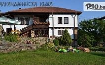 Великден в Габровския Балкан! 3 нощувки в самостоятелна къща с механа и камина за до 10 - 13 човека + Комплимент от домакините домашна ракийка и козунак, от Балканджийска къща