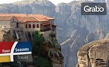 Великден в Гърция! 3 дни до Янина и Каламбака - 2 нощувки със закуски, транспорт и възможност за посещение на Метеора
