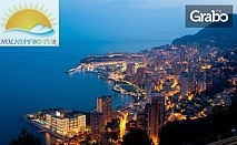 Великден или Гергьовден в Испания, Франция, Монако и Италия! 6 нощувки, закуски и самолетен и автобусен транспорт