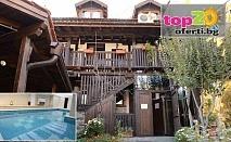 Великден и Гергьовден в Огняново! 3 Нощувки със закуски + Празнична вечеря, Минерален басейн и Отстъпка за ползване на СПА в хотел Алексова къща, Огняново, за 169 лв. на човек