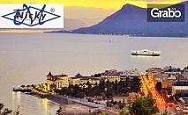 Великден на гръцкия остров Евия! 3 нощувки със закуски и празничен обяд, плюс транспорт